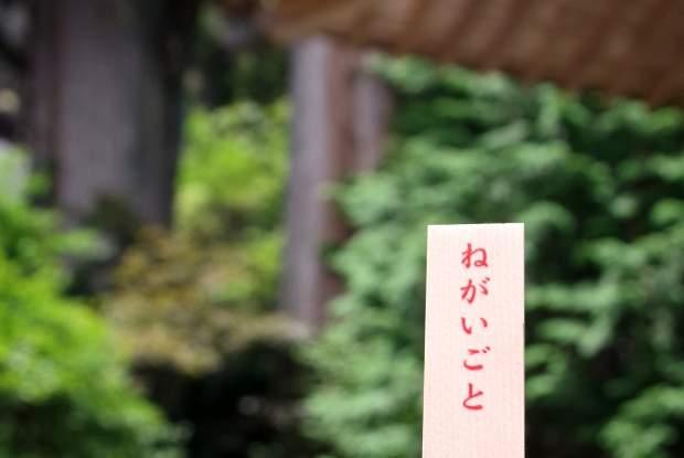 群馬旅行記・榛名神社